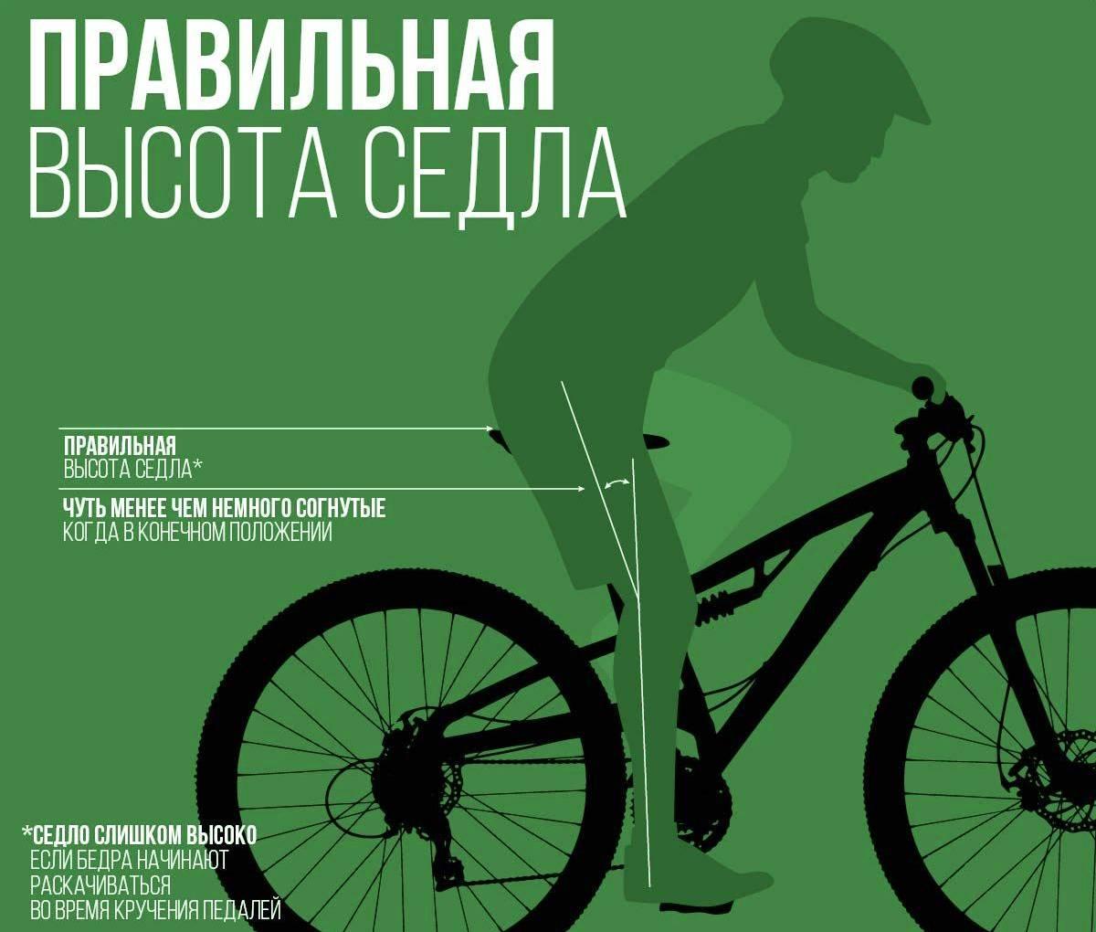 Правильная высота седла и положение ног на велосипеде