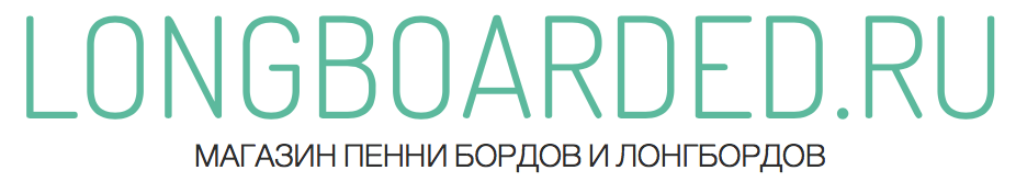 Longboarded.ru